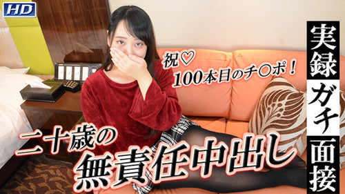 ガチん娘 gachi1092 敦美-実録ガチ面接131