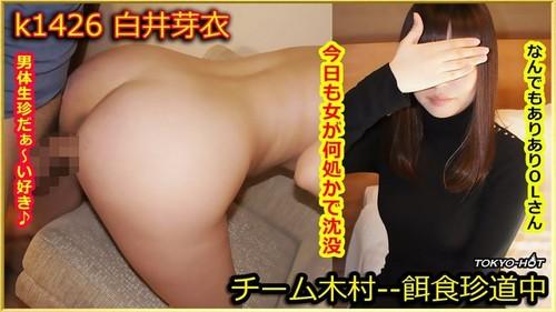 東京熱 k1426 餌食牝 白井芽衣 Tokyo Hot k1426