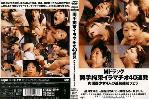 DDT-173 Fellatio Continuous Barrage Of Four Meat Urinal Girl 40