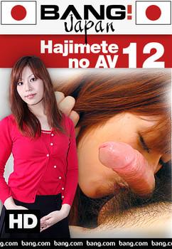 Hajimete Vol 12 (2018) - 720p