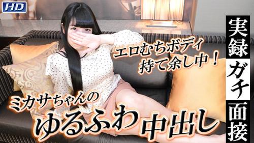 ガチん娘 gachi1094 ミカサ -実録ガチ面接132-