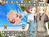 Crotch - Deserted Island Escape Survival RPG ~ wild life Hakuaku Pasarpind ~ (jap)