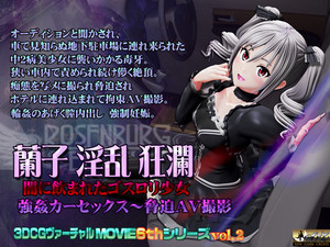 [@OZ] Ranko's Lewd Turmoil – Gothic Girl Swallowed by the Darkness – Car Sex & Porn Filming / 蘭子淫乱狂欄 闇に飲まれたゴスロリ少女 強姦カーセックス~脅迫AV撮影 (Ripped)